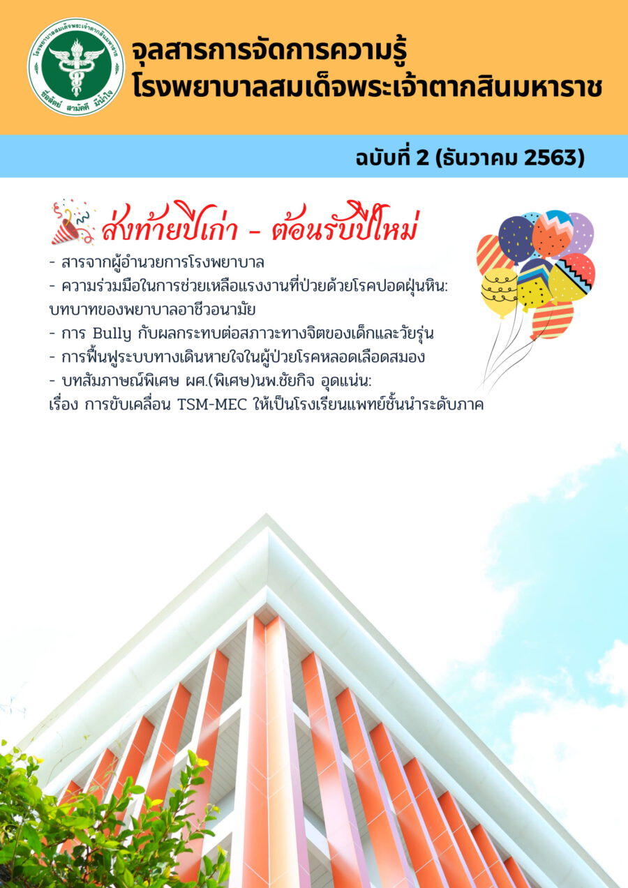 KM_TSM จุลสารโรงพยาบาลสมเด็จพระเจ้าตากสินมหาราช ฉบับที่ 2